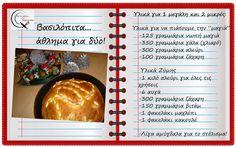 Θα σε κάνω Μαγείρισσα!: Βασιλόπιτα...άθλημα για δύο!