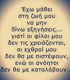 . Positive Quotes, Motivational Quotes, Inspirational Quotes, Best Quotes, Love Quotes, Greek Language, Big Words, Greek Quotes, True Words
