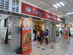 意外と楽しい!台北駅はまさしく旅のターミナルステーション | 台湾 | Travel.jp[たびねす] 台鉄便當本舗」は地下1階
