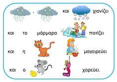 Ελένη Μαμανού: Παροιμίες - Αινίγματα για το Χειμώνα Greek Language, Snoopy, Printables, Activities, Education, School, Winter, Blog, Kids