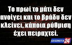 Greek Quotes, Favorite Quotes, Laughing, Funny Stuff, Funny Memes, Geek Stuff, Sayings, Quotation, Funny Things