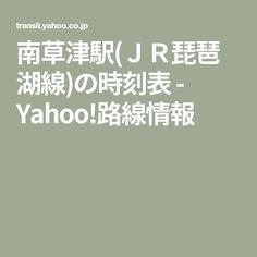 南草津駅(JR琵琶湖線)の時刻表 - Yahoo!路線情報