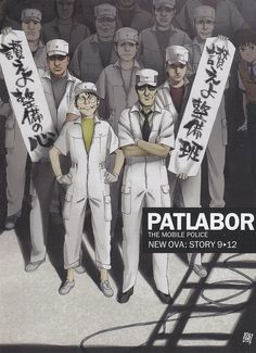 Patlabor the mobile police