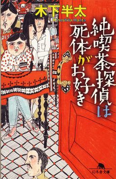 Arte Japonés, Ilustraciones (Tokyo Illustrators Society) - Taringa!
