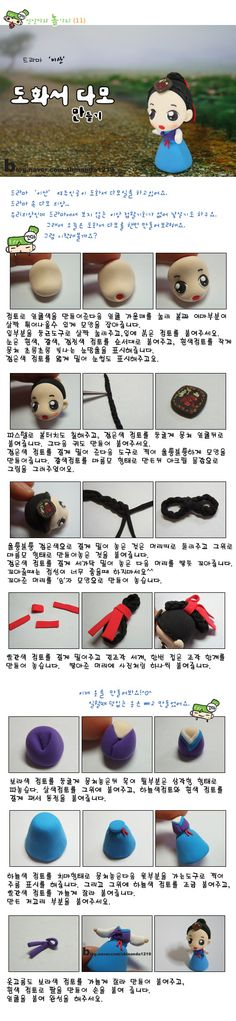 Dohwaseo hairy - Color Clay :: Naver blog