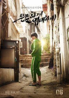 偉大的隱藏者 / Secretly and Greatly (Movie - 2013)