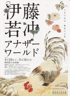 Ito Jakuchu, Japanese (1716–1800)
