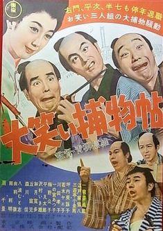 Japan, Movies, Films, Cinema, Movie, Film, Movie Quotes, Japanese, Movie Theater