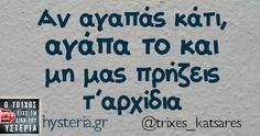 Αν αγαπάς κάτι Greek Memes, Funny Greek, Greek Quotes, Favorite Quotes, Best Quotes, Funny Quotes, Funny Memes, Jokes, Out Loud