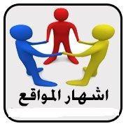 اشهار مواقع|ميكسيوجي شركة ميكسيوجي هي شركة تسويق واشهار مواقع تقدم هذه الخدمة لكل من يرغب في تسويق شركته او منتجه من خلال الانترنت لتحقيق اكبر قدر من النجاح والوصول لعملاء الانترنت من كل مكان بسهولة للاتصال من داخل مصر 00201010116604  للاتصال من داخل السعودية 535296718
