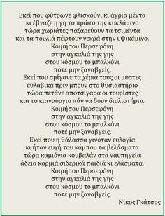 Νίκος Γκάτσος Greek Quotes, Screenwriting, Wisdom Quotes, Literature, Poetry, Spirituality, Thoughts, Words, Writers