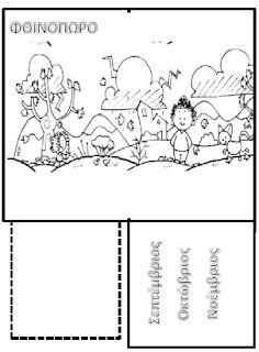 Δημιουργίες από καρδιάς...: Βιβλιαράκι εποχών Autumn Activities, Diagram, Map, Winter, Decor, Winter Time, Decoration, Location Map, Maps