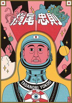 Hino Moto no Keko 1997 Hyogo, Japan Advertising, Tadanori Yokoo, Psychedelic, Hand Lettering, Artsy, Typography, Behance, Japanese