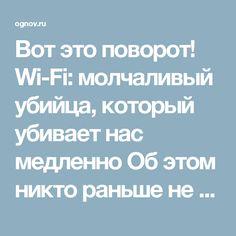 Вот это поворот! Wi-Fi: молчаливый убийца, который убивает нас медленно Об этом никто раньше не говорил! Берегите себя и близких!