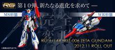 RG Zeta Gundam Updated Pics (9/26/2012)
