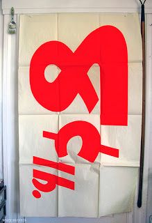 MR. MULE's TYPOGRAPHIC SHOWROOM AND EMPORIUM: Vintage Grocery Posters