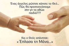 Advice Quotes, Greek Quotes, Kids And Parenting, Life Lessons, Positive Quotes, Things To Think About, Poems, Positivity, Thoughts