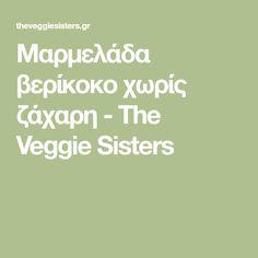 Μαρμελάδα βερίκοκο χωρίς ζάχαρη - The Veggie Sisters Sisters, Veggies, Recipes, Vegetable Recipes, Vegetables, Ripped Recipes, Cooking Recipes