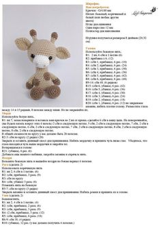 Diy Crafts - Diy Crafts - Mesmerizing Crochet an Amigurumi Rabbit Ideas. Lovely Crochet an Amigurumi Rabbit Ideas. Diy Crafts Crochet, Cute Crochet, Crochet Dolls, Crochet Baby, Crochet Projects, Crochet Ideas, Crochet Giraffe Pattern, Crochet Bear Patterns, Crochet Designs