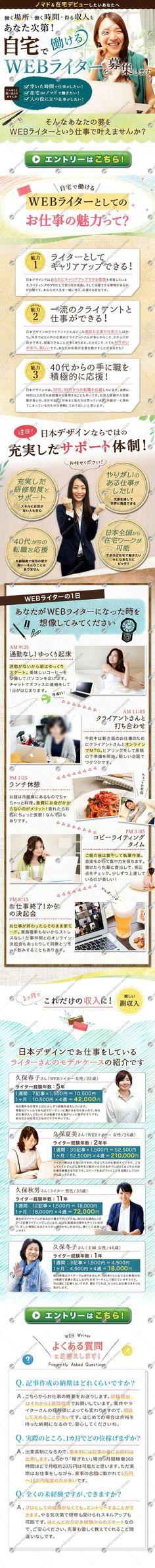 日本デザインスクール中級編8期作品 WEBライター募集LPを制作しました! #ランディングページ #LP #ライター募集 #ランディングページデザイン #WEBデザイン#日本デザインスクール School Design, Web Design, Design Web, Website Designs, Site Design