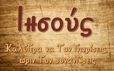 επιστολή: Jesus Christ, Positive Quotes, Positivity, Faith, God, Google, Greek, Dios, Quotes Positive