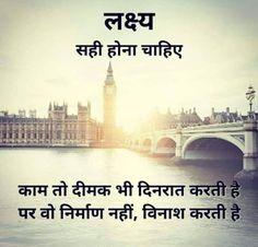 Jitna bhi kathin lakshya ho, usse paane k liye tohh bas, irado main dam hona Cha. Good Leadership Quotes, Motivational Thoughts In Hindi, Motivational Picture Quotes, Good Thoughts Quotes, Success Quotes, Inspirational Quotes, Positive Quotes, Chankya Quotes Hindi, Desi Quotes