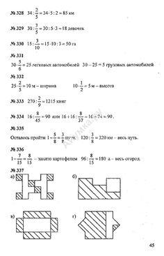 Ответы к заданиям на странице №45 учебника - Математика 5 класс Зубарева Мордкович ГДЗ решебник