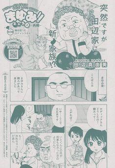 『まゆみ!! 2020~再婚~/23』田辺真由美 Anime, Cartoon Movies, Anime Music, Animation, Anime Shows
