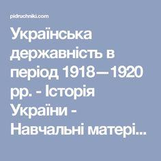Українська державність в період 1918—1920 pp. - Історія України - Навчальні матеріали онлайн
