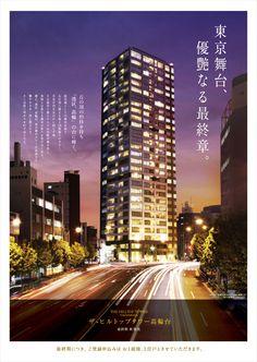 ザ・ヒルトップタワー高輪台 チラシイメージ Real Estate Advertising, Real Estate Ads, Property Ad, Magazine Layout Design, Promotional Design, Japan Design, Print Ads, Typography Design, Skyscraper