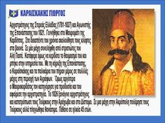 sofiaadamoubooks Greek Quotes About Life, Greek Independence, Greek History, Kids And Parenting, Kindergarten, Life Quotes, School, 25 March, Greeks