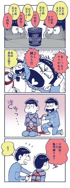 【漫画】いつもたのしい長男五男(おそ松さん)