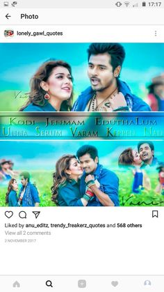 Tamil Songs Lyrics, Song Lyrics, Wedding Couple Poses Photography, Photography Poses, Song Quotes, Best Quotes, Vijay Devarakonda, Fantasy Art Landscapes, Couple Posing