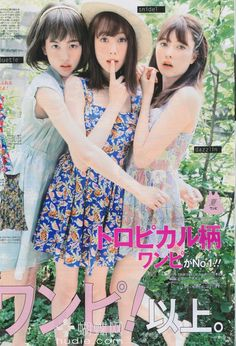 ViVi Magazine - Aug'