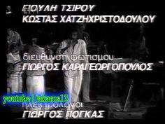 Πάριος - Καλογιαννης - Σ' αγαπώ σπανιο live - YouTube Cognates, Greek Alphabet, Youtube I, Names, Music, Movie Posters, Film Poster, Popcorn Posters, Muziek