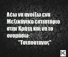 Uploaded by Greek quotes. Find images and videos about funny, quotes and greek quotes on We Heart It - the app to get lost in what you love. Funny Greek Quotes, Funny Quotes, Stupid Funny Memes, Crete, True Words, Find Image, Jokes, How To Get, Minions