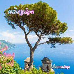 Όμορφη και Χαρούμενη Μέρα για όλους με Όμορφες Καλημέρες - eikones top