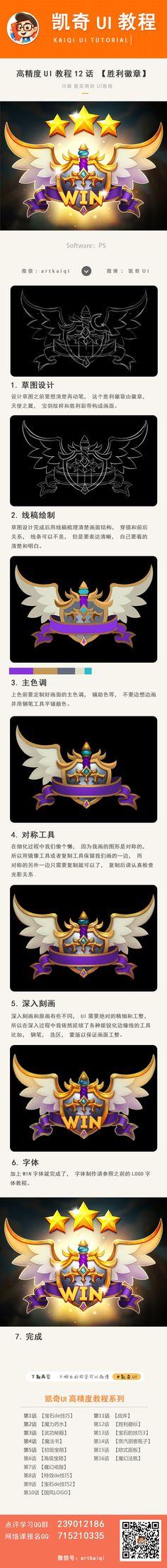 Cage UI Tutorial 12 words - victory badges