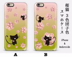 『桜ハンドメイド2017』『春ハンドメイド2017』【桜猫◆よもぎ色】のスマホハードケースです。桜舞い散る中の黒猫さんぽ花咲く季節は出逢いの季節明るく優しげな 3色団子カラーVr.*色違いも有ります。お揃いの手帳型スマホケースもあります。※名入れも可能です。名入れの場合は、名入れオプション500円を同時にカートに追加して下さい。こちらの商品は受注生産です!上記デザインをご希望の機種に合わせて制作致します。納期は、デザイン確定後1週間〜10日程でお届けします。ご希望機種を必ずご連絡下さい。サイド部分も印刷します。▼対応機種Phone5/5s/5c/6/6s/6Plus/6sPlus/7/7plus/SE、Galaxy S6(SC-05G)、Galaxy S5(SC-04F/SCL23)、Galaxy S4(SC-04E)、Galaxy S3/S3α(SC-06D/03E)、Xperia Z3 Compact(SO-02G)、Xperia Z3(SO-01G&#x...