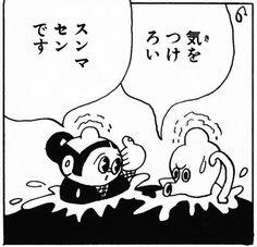 杉浦茂記念祭実行委員会(@sugiura_info)さん   Twitter