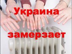 Обо всем интересном. Украина замерзает.