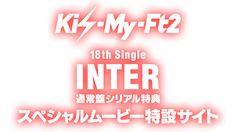 Kis-My-Ft2 18th Single「INTER」通常盤シリアル特典 スペシャルムービー特設サイト