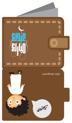 eid card on Behance