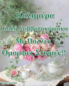 Εικόνες Για Καλημέρα Και Καλό Σαββατοκύριακο Λουλούδια Και Καφέδες - Giortazo.gr Quotes Arabic, Greek Quotes, Good Morning Quotes, Happy Day, Wisdom, Words, Inspiration, Attitude, Change