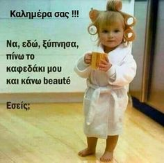 Funny Greek Quotes, Funny Quotes, Good Night, Good Morning, Days And Months, Greek Words, Kids And Parenting, Picture Quotes, Cute Kids