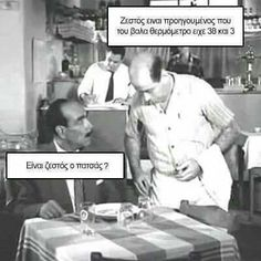 Old Greek, Actor Studio, Greek Quotes, Funny Stories, Picture Video, Favorite Quotes, Comedy, How To Memorize Things, Funny Quotes
