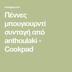 Πέννες μπουγιουρντί συνταγή από anthoulaki - Cookpad