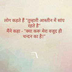 Photo Desi Quotes, Hindi Quotes On Life, Life Quotes, Meaningful Quotes, Inspirational Quotes, Humanity Quotes, Hindi Words, Gulzar Quotes, Memories Quotes