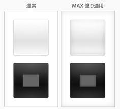 リッチに見せるデザインテクニック。美しいぼかしで魅せる 『MAX 塗り』のすすめ。 (フェンリル | デベロッパーズブログ)