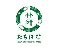 立花町の竹林で生まれる竹堆肥の画像:前崎日記